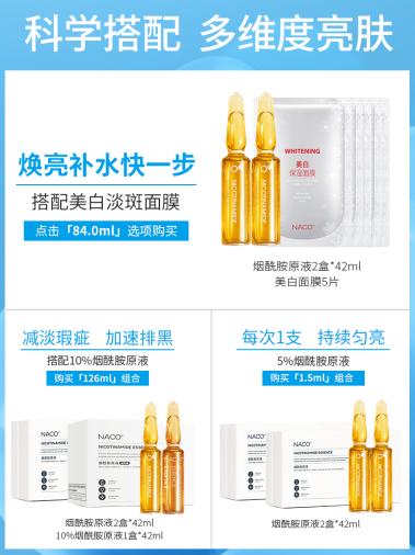 NACO烟酰胺原液烟酰胺5%浓度1.5ml*28支盒装-提亮肤色