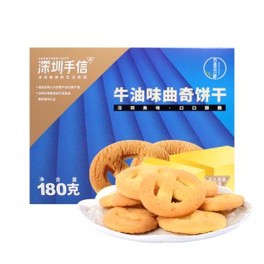 自然方程牛油味曲奇饼干180g*2盒