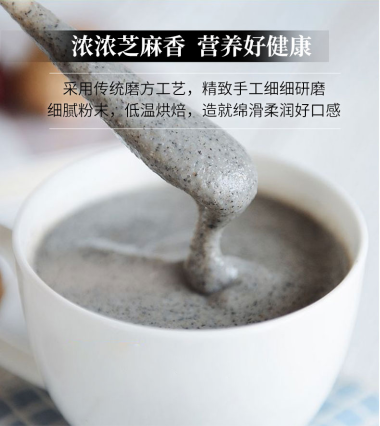 芝麻核桃黑豆粉420g