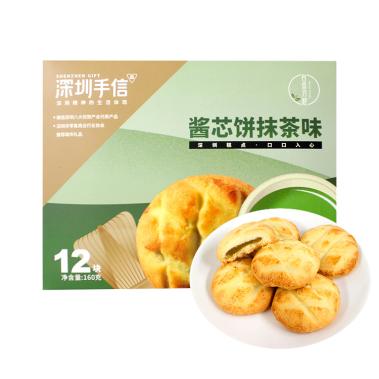 自然方程酱芯饼抹茶味160g*2盒