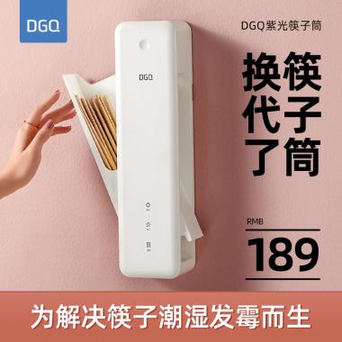 DGQ紫外线筷子筒风干筷子笼厨房筷子篓壁挂式收纳盒沥水筒筷子机