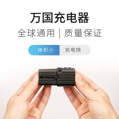 EVO全球通适用旅游旅行充电器 便携苹果万国USB充电器转换插头
