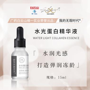 水光蛋白精华液15ml/瓶