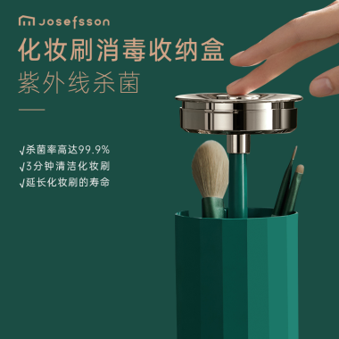 josefsson几所化妆刷消毒收纳盒 紫外线杀菌消毒带盖防尘