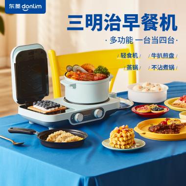 东菱三明治早餐机多功能华夫饼家用吐司压烤机小型轻食机早餐神器
