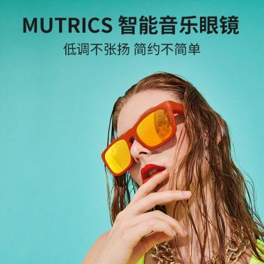 MUTRICS智能音频太阳镜