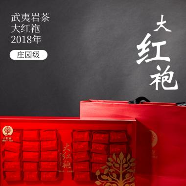 吉利树庄园级大红袍(岩茶)240g/盒