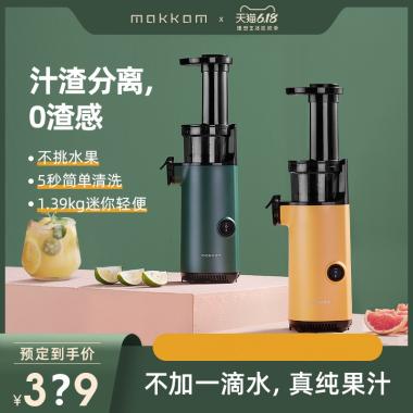 磨客原汁机家用汁渣分离榨汁自动小型便携式迷你果汁杯多功能果蔬
