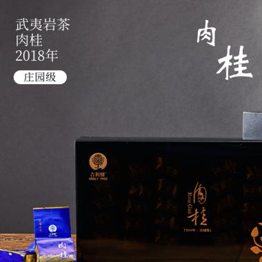 吉利树庄园级肉桂(岩茶/大红袍)240g/盒