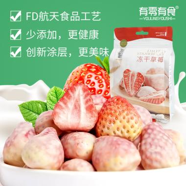 【有零有食】38g袋装冻干草莓*3包