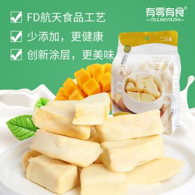 【有零有食】58g袋装冻干芒果*3包