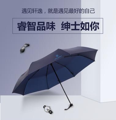 轩逸三折伞