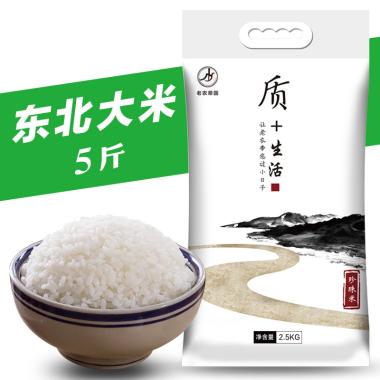 老农帝国 黑龙江珍珠米5斤