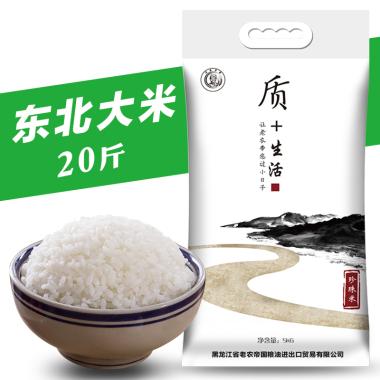 老农帝国 黑龙江珍珠米20斤