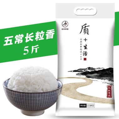 老农帝国 东北五常长粒香大米5斤
