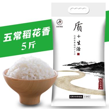 老农帝国 五常稻花香大米5斤