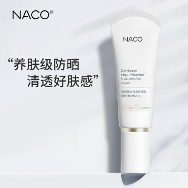 NACO-简研美白保湿防晒乳45ml