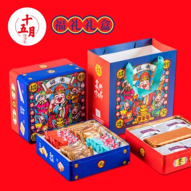 福礼(双层铁罐礼盒)570g